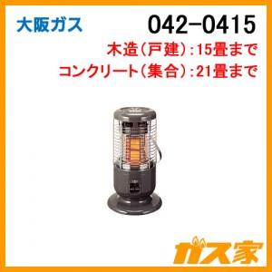 大阪ガスガスストーブ042-0415型