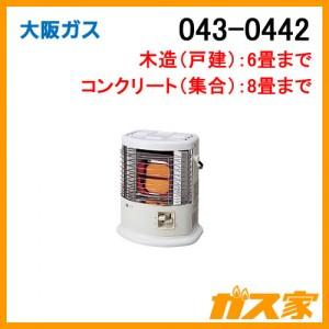 大阪ガスガスストーブ043-0442型