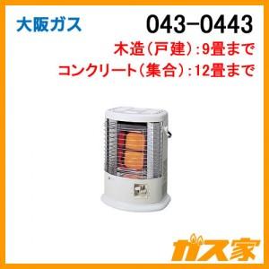 大阪ガスガスストーブ043-0443型