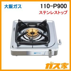 大阪ガス1口コンロ110-P900-13A