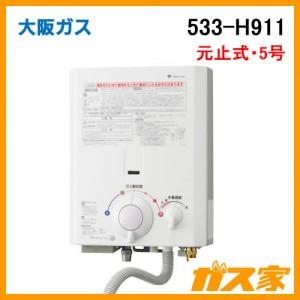 大阪ガス元止式小型瞬間湯沸器533-H911
