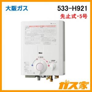 大阪ガス先止式小型瞬間湯沸器533-H921