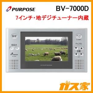 パーパス浴室防水テレビBV-7000D