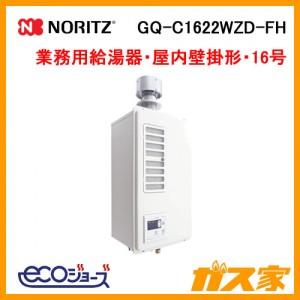 ノーリツエコジョーズ業務用ガス給湯器GQ-C1622WZD-FH