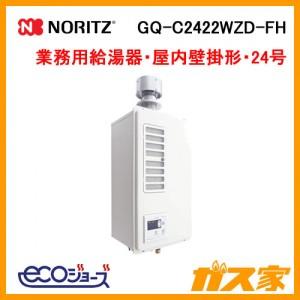 ノーリツエコジョーズ業務用ガス給湯器GQ-C2422WZD-FH