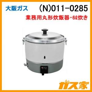 大阪ガス業務用丸形炊飯器(N)011-0285-13A