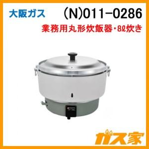 大阪ガスガス業務用丸形炊飯器(N)011-0286-13A