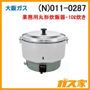 大阪ガスガス業務用丸形炊飯器(N)011-0287-13A