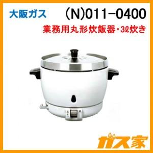 大阪ガスガス業務用丸形炊飯器(N)011-0400-13A