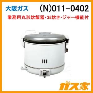 大阪ガス業務用丸形炊飯器(N)011-0402-13A