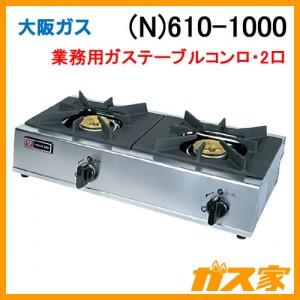 大阪ガスガステーブルコンロコンパクトタイプ(N)610-1000-13A