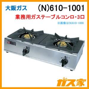 大阪ガスガステーブルコンロコンパクトタイプ(N)610-1001-13A