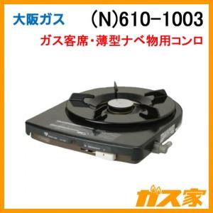 大阪ガスガス薄型ナベ物用コンロ(N)610-1003