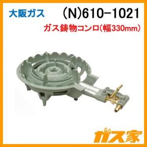 大阪ガス-ガス鋳物コンロ(N)610-1021-13A