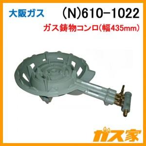 大阪ガス-ガス鋳物コンロ(N)610-1022-13A
