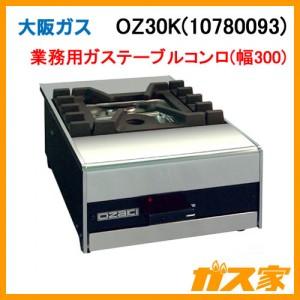 オザキ業務用ガステーブルコンロOZ30K(10780093)-13A