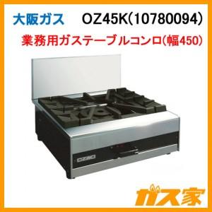 オザキ業務用ガステーブルコンロOZ45K(10780094)-13A