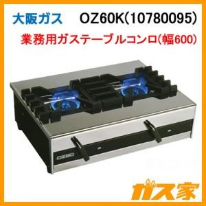 オザキ業務用ガステーブルコンロOZ60K(10780095)