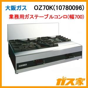 オザキ業務用ガステーブルコンロOZ70K(10780096)-13A
