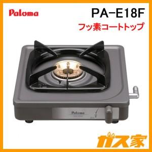 パロマ1口コンロPA-E18F