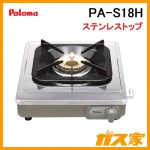 パロマ1口コンロPA-S18H