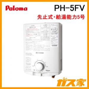 パロマ先止式小型瞬間湯沸器PH-5FV
