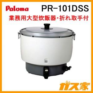 パロマ業務用ガス炊飯器PR-101DSS