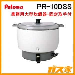 パロマ業務用ガス炊飯器PR-10DSS