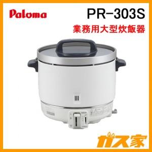 パロマ業務用ガス炊飯器PR-303S