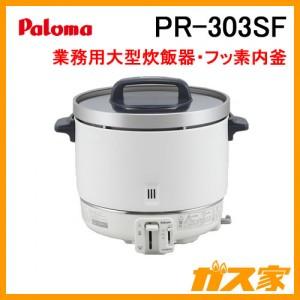 パロマ業務用ガス炊飯器PR-303SF