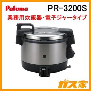 パロマ業務用電子ジャー付ガス炊飯器PR-3200S