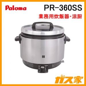 パロマ業務用ガス炊飯器PR-360SS