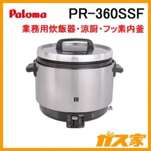 パロマ業務用ガス炊飯器PR-360SSF