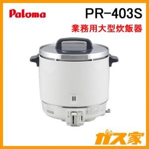 パロマ業務用ガス炊飯器PR-403S
