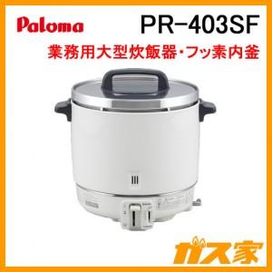 パロマ業務用ガス炊飯器PR-403SF
