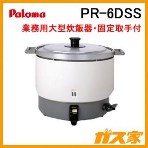 パロマ業務用ガス炊飯器PR-6DSS