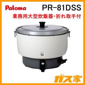 パロマ業務用ガス炊飯器PR-81DSS