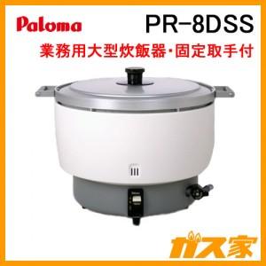 パロマ業務用ガス炊飯器PR-8DSS