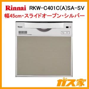 リンナイ食器洗い乾燥機RKW-C401C(A)SA-SV