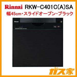 リンナイ食器洗い乾燥機RKW-C401C(A)SA