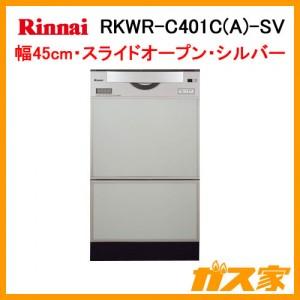 リンナイ食器洗い乾燥機RKWR-C401C(A)-SV