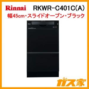 リンナイ食器洗い乾燥機RKWR-C401C(A)