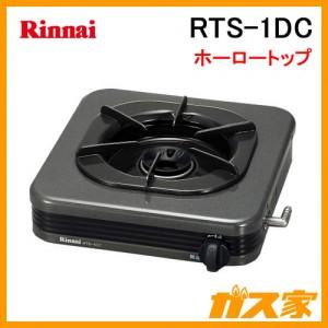 リンナイ1口コンロRTS-1DC