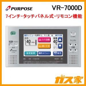 パーパス浴室テレビリモコンVR-7000D