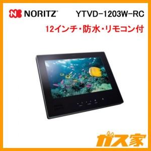 ノーリツ浴室防水テレビYTVD-1203W-RC