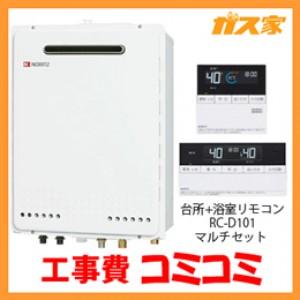 リモコンと標準取替交換工事費込み-ノーリツガスふろ給湯器GT-1650AWX-2 BL-13A