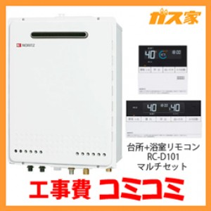 リモコンと標準取替交換工事費込み-ノーリツガスふろ給湯器GT-1650SAWX-2 BL-13A