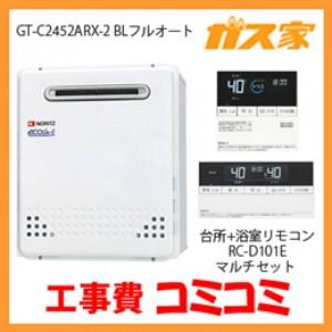 リモコンと標準取替交換工事費込み-ノーリツエコジョーズガスふろ給湯器GT-C2452ARX-2 BL