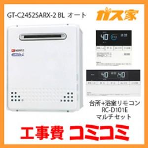 リモコンと標準取替交換工事費込み-ノーリツエコジョーズガスふろ給湯器GT-C2452SARX-2 BL
