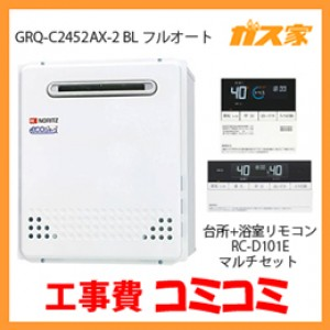 リモコンと標準取替交換工事費込み-ノーリツエコジョーズガスふろ給湯器GRQ-C2452AX-2 BL